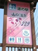 山口温泉 道の駅きらら289(交流促進センター・物産館).jpeg