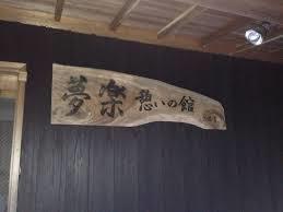 憩いの館 夢楽2.jpeg