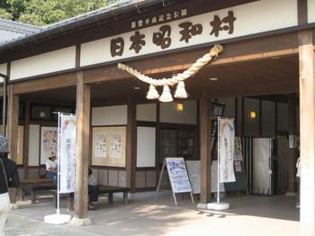 日本昭和村.JPG