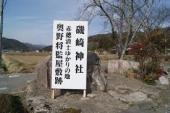 礒崎神社1.jpeg