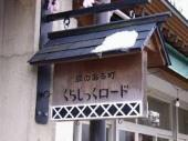 増田のまちなみ5.jpeg